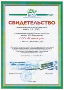 dongfeng-sertifikat